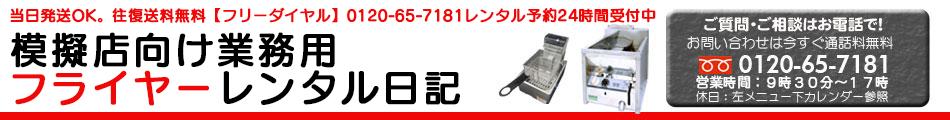 模擬店向け業務用フライヤーレンタル日記